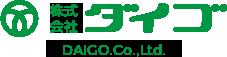 株式会社ダイゴ|Daigo Co., Ltd.