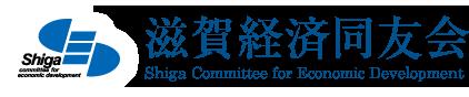 滋賀経済同友会
