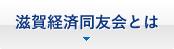 滋賀経済同友会とは